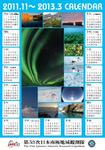 s_越冬カレンダー.jpg